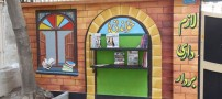 خلاقانه ترین دیوار مهربانی کتاب در تهران