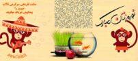 پیام تبریک عید نوروز 99