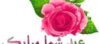 اس ام اس های تبریک عید نوروز به عشقتان