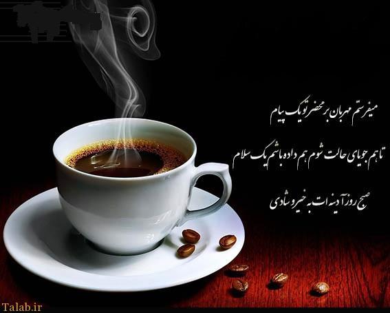 عکس صبح بخیر قهوه