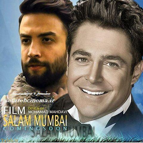 گریم متفاوت محمدرضا گلزار و بنیامین بهادری در فیلم سلام بمبئی