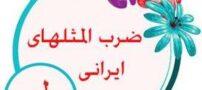 ضرب المثل های ایرانی به ترتیب حروف الفبا (ل)