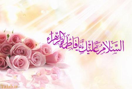 ولادت حضرت زهرا سلام الله علیها