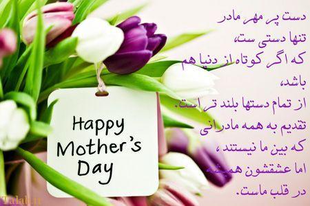 عکس کارت پستال تبریک روز مادر