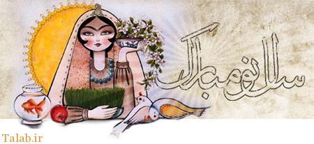 کارت تبریک عید نوروز (96)