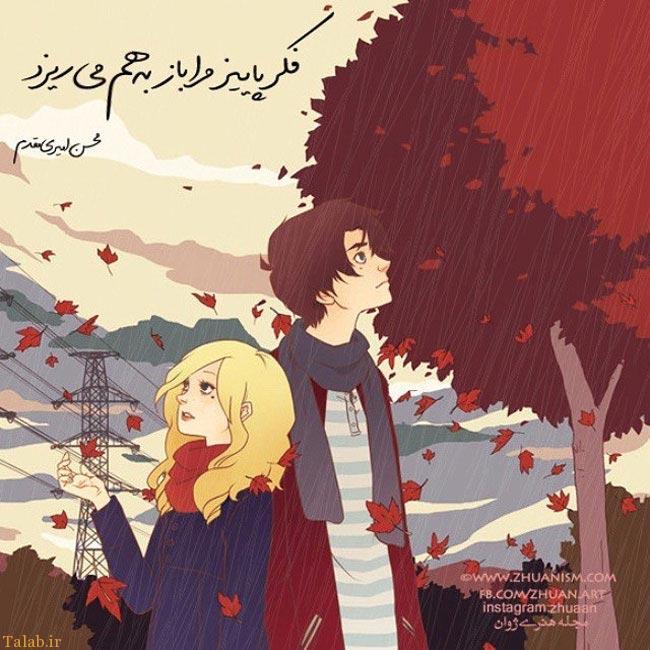 عکس نوشته های عاشقانه و رمانتیک - 11