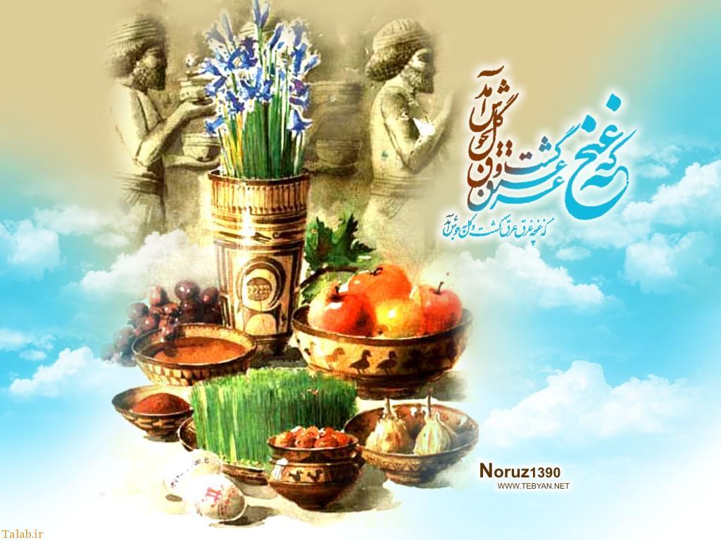اس ام اس ادبی و رسمی تبریک عید نوروز