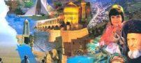 معرفی مکان های ناب گردشگری ایرانی با مشابه خارجی