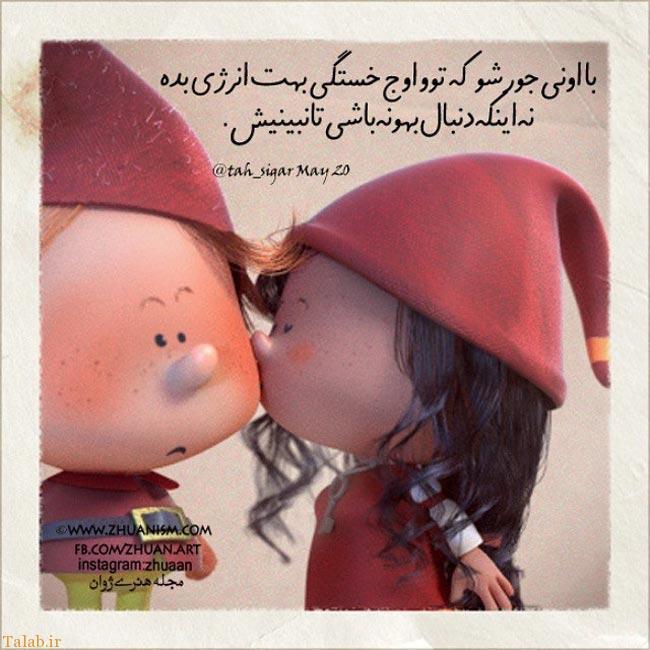 عکس نوشته های عاشقانه و رمانتیک – 12