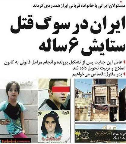 واکنش والدین متهم به قتل ستایش دختر افغانی !+ عکس
