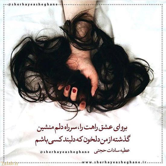 عکس نوشته های عاشقانه تک بیتی