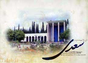 یک اردیبهشت روز بزرگداشت سعدی شیرازی