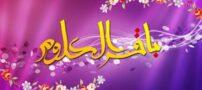 اس ام اس جدید تبریک ولادت امام محمدباقر (ع)