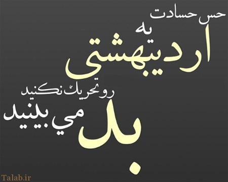 Image result for اردیبهشتی