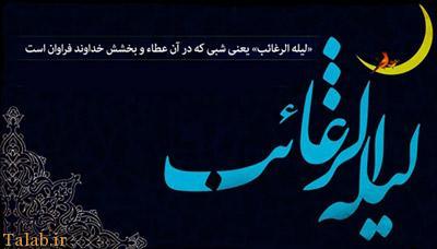 اس ام اس زیبا برای شب آرزوها