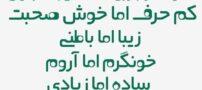 عکس نوشته های خواندنی اردیبهشتی ها