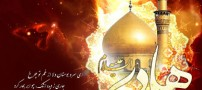 اشعار زیبا برای شهادت امام علی النقی الهادی (ع)