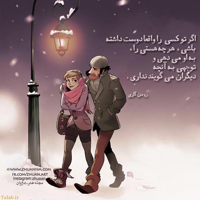 عکس نوشته های زیبا برای افراد رمانتیک