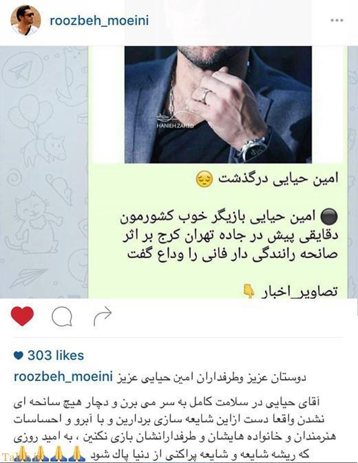 درگذشت امین حیایی بر اثر سانحه رانندگی !!؟ + عکس
