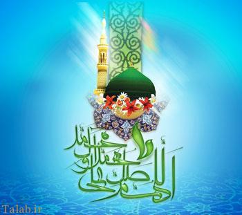 اس ام اس تبریک عید مبعث پیامبر (ص)