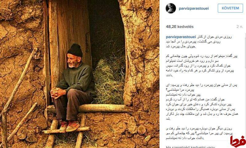 پست خواندنی در اینستاگرام بازیگر معروف + عکس