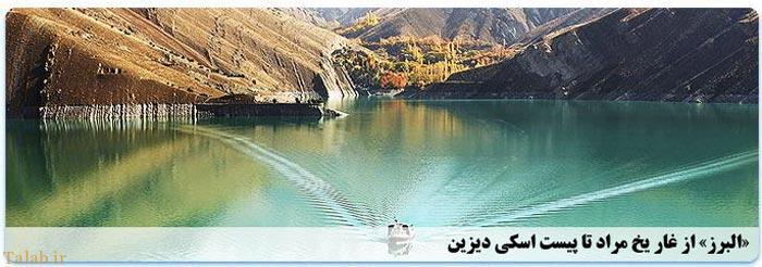 جذاب ترین مناطق سیاحتی و گردشگری ایران