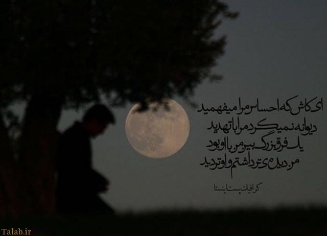 شعرهای عاشقانه تک بیتی زیبا (عکس)