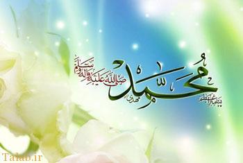 10 فضیلت اخلاقی برتر پیامبر اکرم (ص)