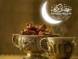 اس ام اس جدید تبریک ماه مبارک رمضان