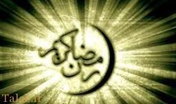 روزه گرفتن در قرآن کریم