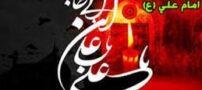 اس ام اس های جدید شهادت امام علی (ع)