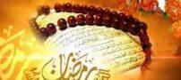 اس ام اس های زیبا مختص رمضان