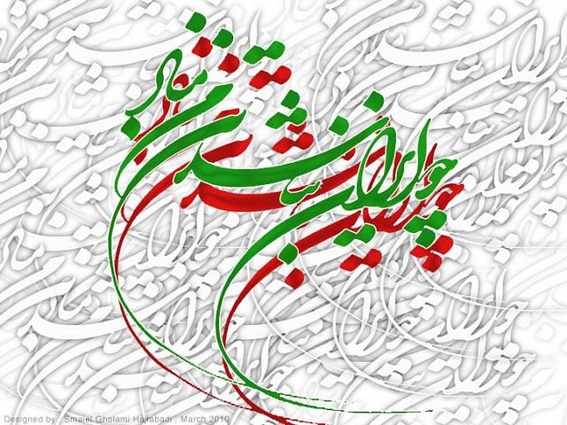دانستنی هایی جالب و خواندنی راجب ایران و ایرانیان