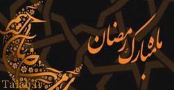 انجام دادن نماز وارده در ماه مبارک رمضان