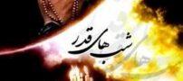 مطالب جالب درباره ی دعای جوشن کبیر ماه رمضان