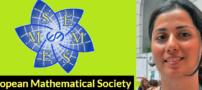 سارا زاهدی برنده جایزه جامعه ریاضیات اروپا شد + عکس