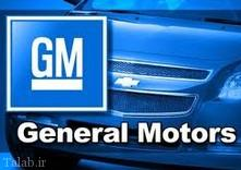 داستان پندآموز جنرال موتورز