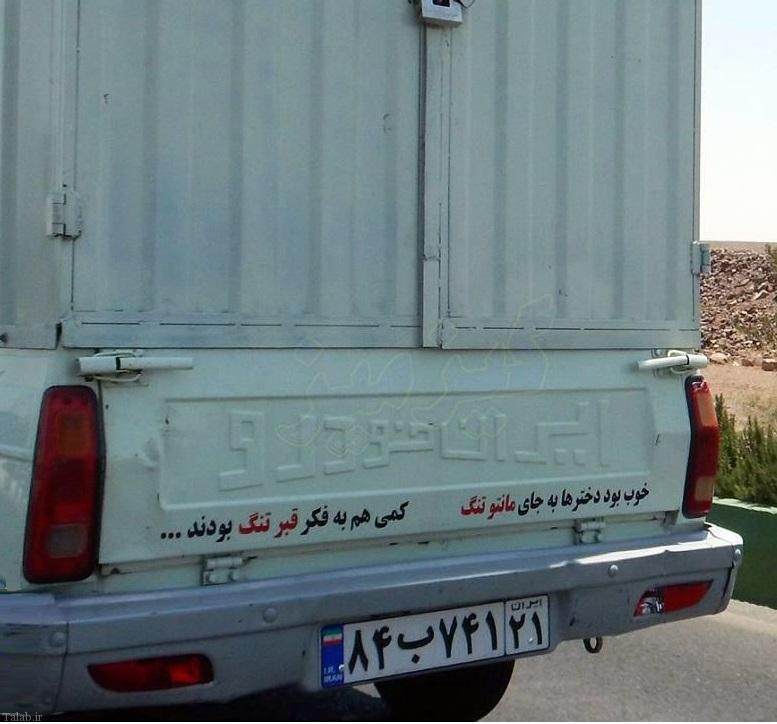 نوشته متفاوت پشت این وانت (عکس)