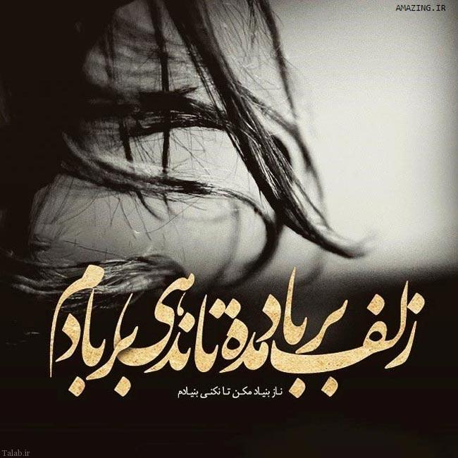 عکس نوشته های شاعرانه و زیبا
