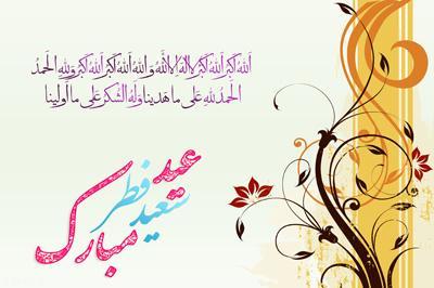 اس ام اس تبریک عید سعید فطر (5)