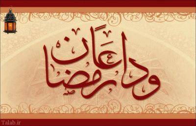 اس ام اس وداع با ماه مبارک رمضان