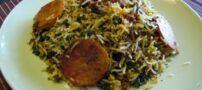طرز تهیه لپه پلو با سبزی