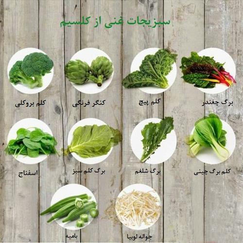 سبزیجات غنی از کلسیم را بشناسید