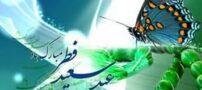 عید فطر و اعمال آن