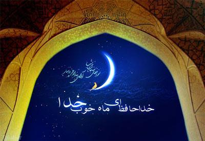 اعمال شب آخر ماه مبارک رمضان