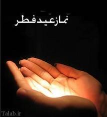 آیا نماز عید فطر بر هر مسلمانی واجب است ؟