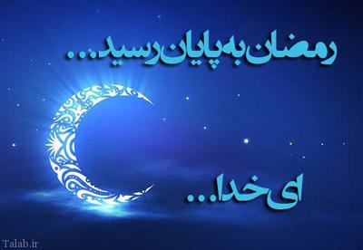 اشعار زیبای وداع با ماه مبارک رمضان