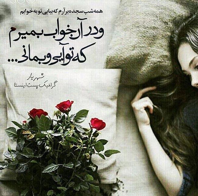 عکس نوشته های شاعرانه و عاشقانه زیبا