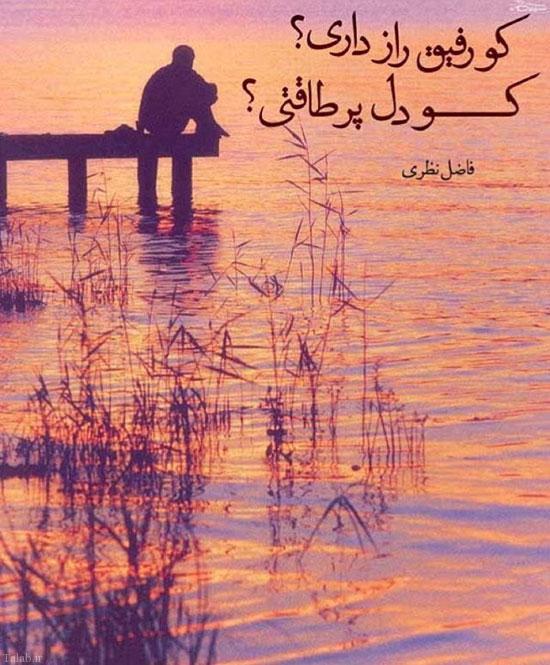 شعر و ترانه های زیبای تک بیتی بر روی عکس