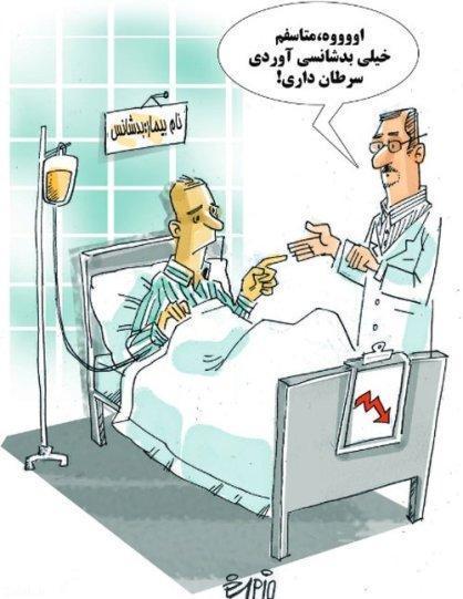 کاریکاتور روز پزشک